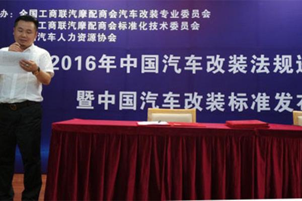 中国汽车改装目录16项标准