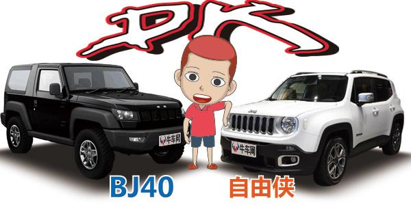 BJ40 自由侠.jpg