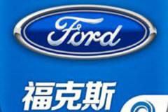 福克斯明明挂着福特的logo,怎么还有人说它是德系车,有什么说法吗?