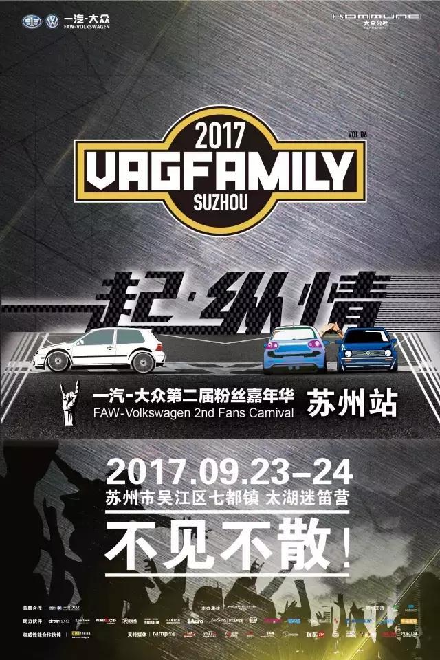 VAG FAMILY 2017收官盛会「报名通道已开启」