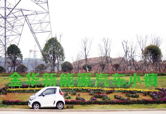 探访金华 新能源汽车小镇创建近2年,百亿产值梦难圆高清图片