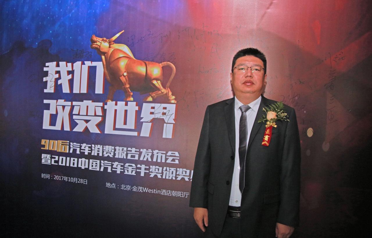 2018汽车金牛奖 宝沃汽车梁兆文:将持续研究90后消费习惯图片