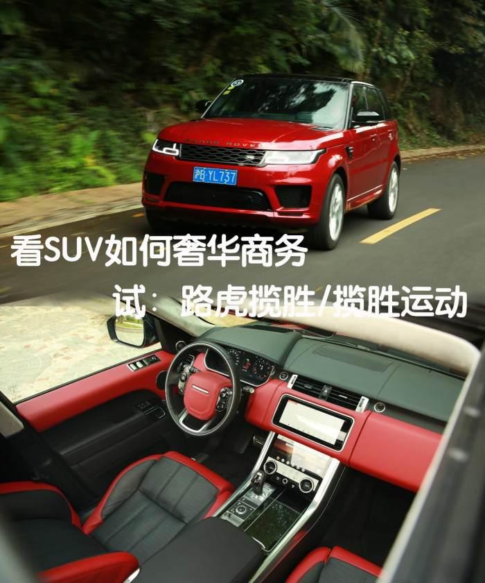 看SUV如何奢华商务  试:路虎揽胜/揽胜运动