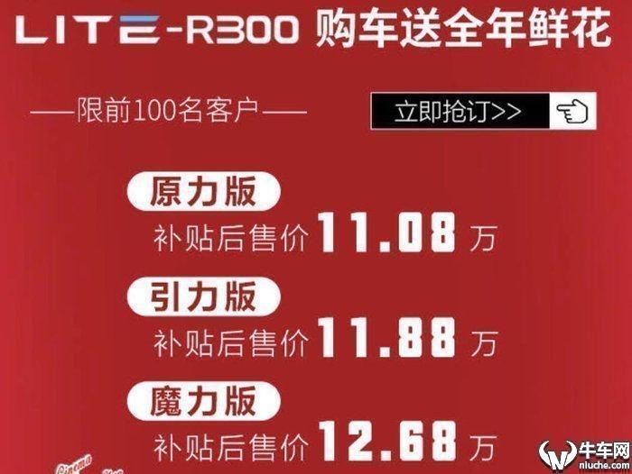 打破传统喊出520,北汽新能源LITE-R300售11.08-12.68万元