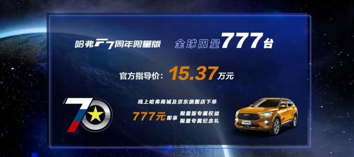 限量777台,哈弗F7周年限量版上市售15.37万元