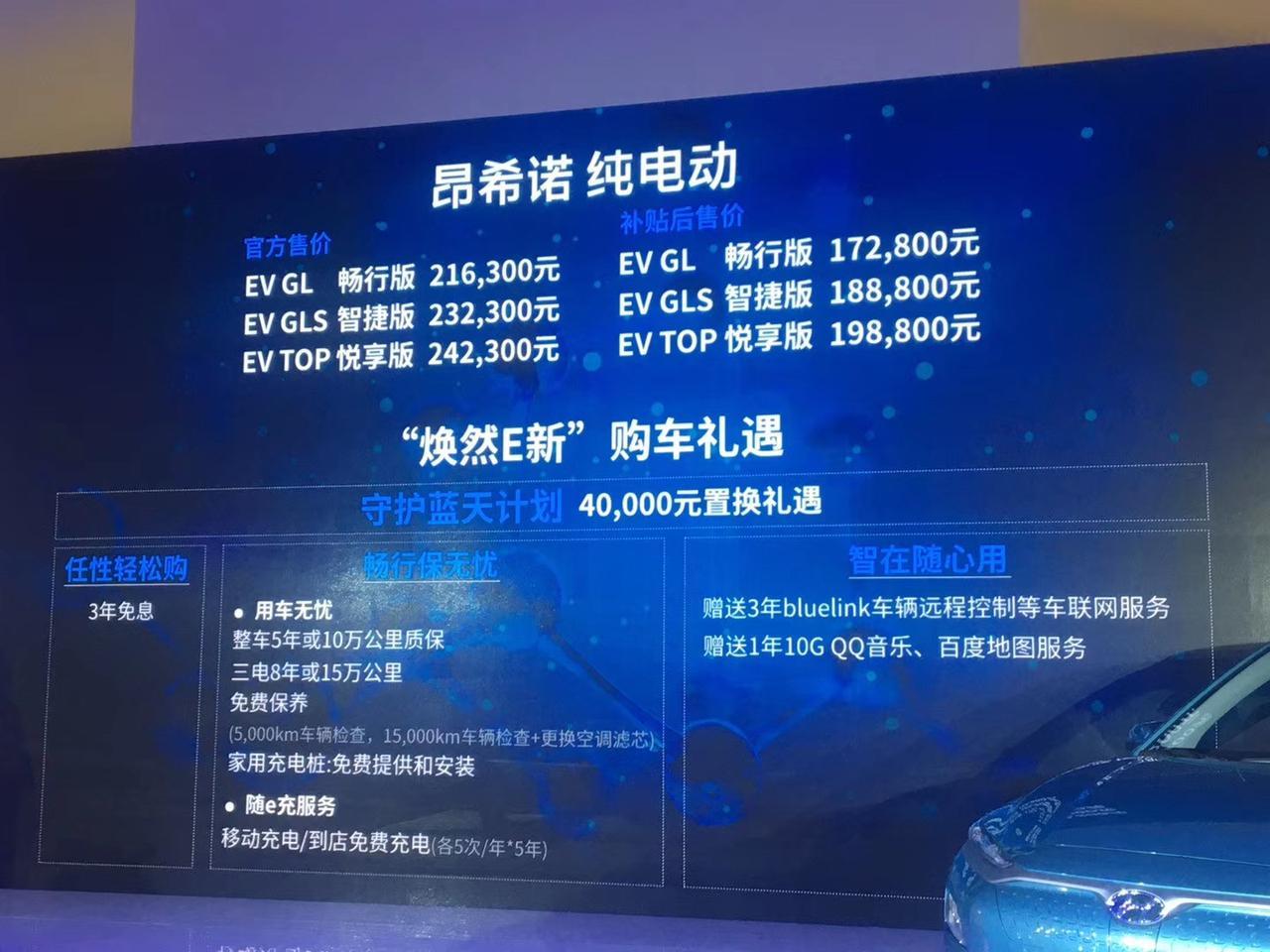 NEDC续航500公里!北京现代昂希诺纯电动正式上市