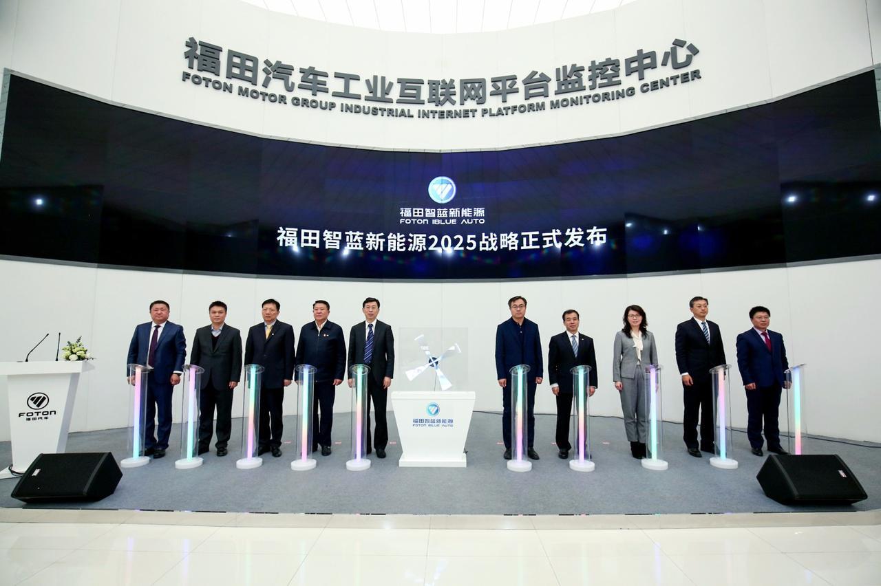 福田智蓝新能源2025战略发布 销量目标20万辆抢占新能源市场
