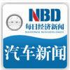 NBD汽车新闻